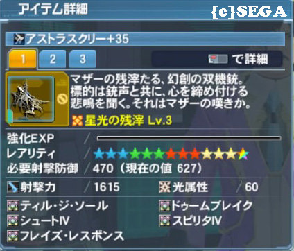 ファンタシースターオンライン2_20170320184421