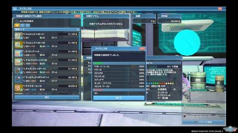 ファンタシースターオンライン2_20170201105523