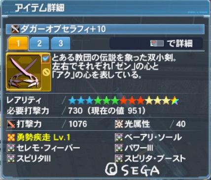ファンタシースターオンライン2_20161215065952