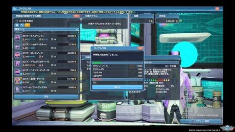 ファンタシースターオンライン2_20170321140805