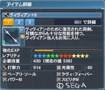 ファンタシースターオンライン2_20161215070006