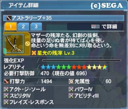 ファンタシースターオンライン2_20170320055014