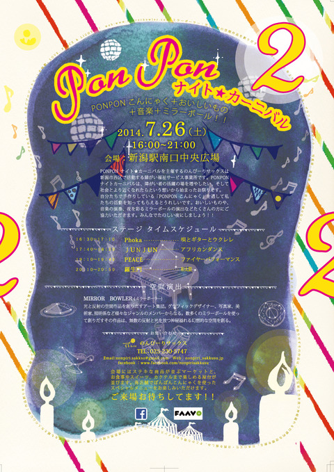PONPON☆ナイトカーニバル表_2014 (3)