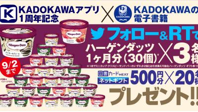 KADOKAWAの電子書籍0718