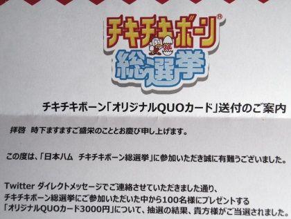 日本ハム チキチキボーン(1)0629