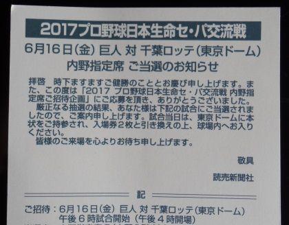 セパ交流戦招待券0608