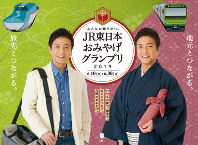 JR東日本0617