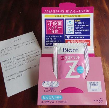 花王ビオレ薬用デオドラントZ0521