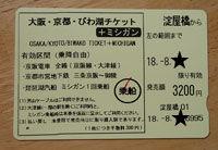 琵琶湖チケット