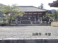 当麻寺 本堂