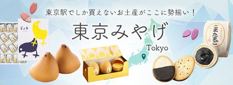 tokyo_heading