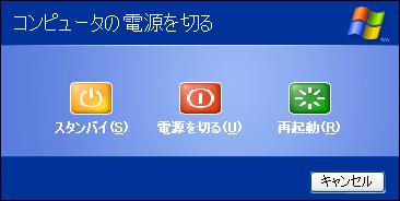 ShutdownWindowsXp