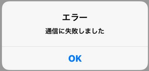 mercari-network-error