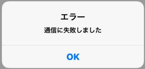 mercari-network-error