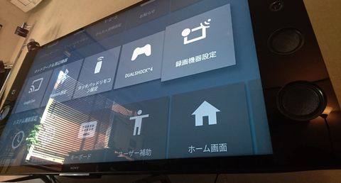 android-4k-bravia