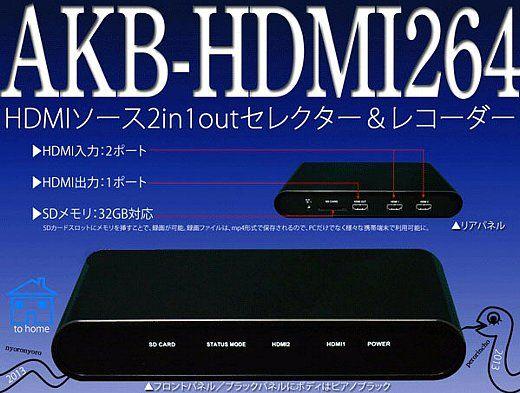 akb-hdmi264-1
