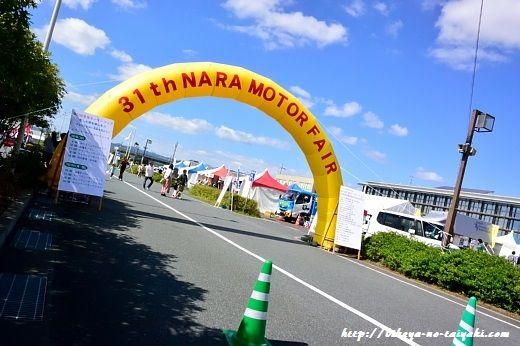奈良モーターフェア