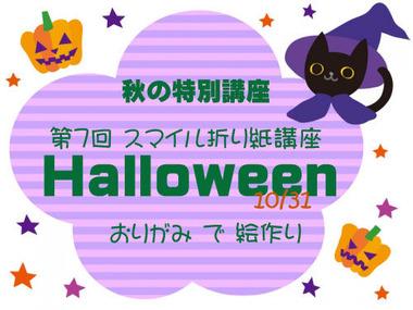 Halloween タイトル