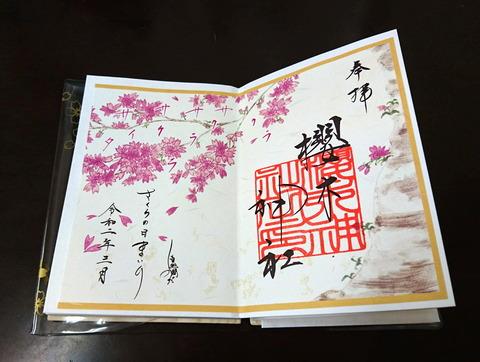 0-1 桜木神社