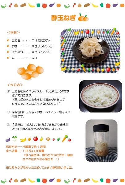 酢玉ねぎレシピ2