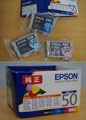 エプソン50風船1