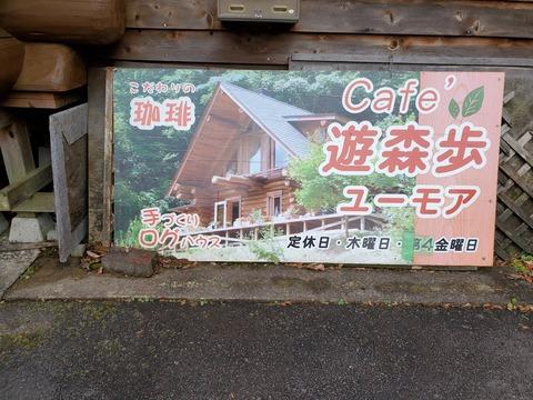 cafe遊森歩