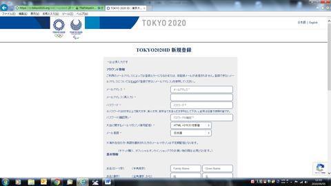 ID申込み001