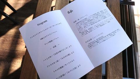 音と友に (4)