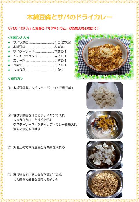 木綿豆腐とサバのドライカレー2