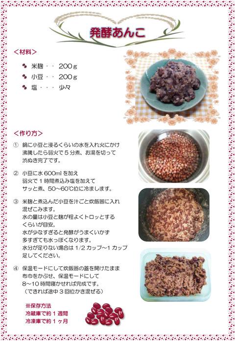発酵あんこレシピ2