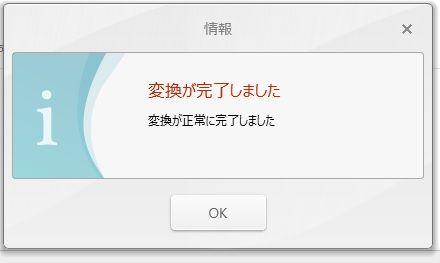 freemake video converter dvd 再生できない