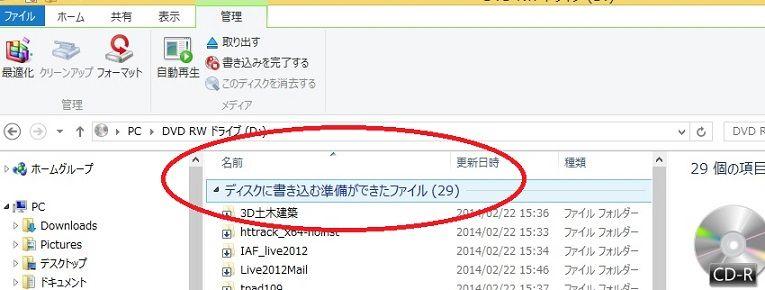 ファイル ディスク に が でき 書き込む 準備 た