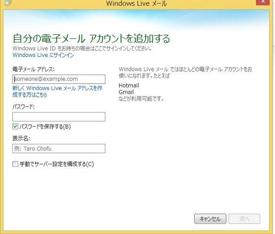 Windows8.1ではじめてのメール設定(プロバイダ)を手動でする ...