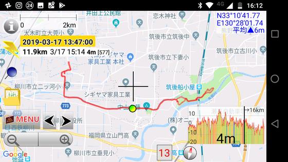 Screenshot_20190317-161209