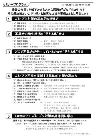 27 塗装工程のゴミブツ対策_PAGE0001