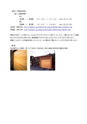 2016年粉体塗装研究会工場見学会ご案内2_PAGE0001