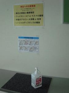 教室の前のアルコール除菌