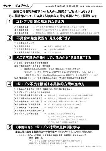 14 塗装工程のゴミブツ対策_PAGE0001