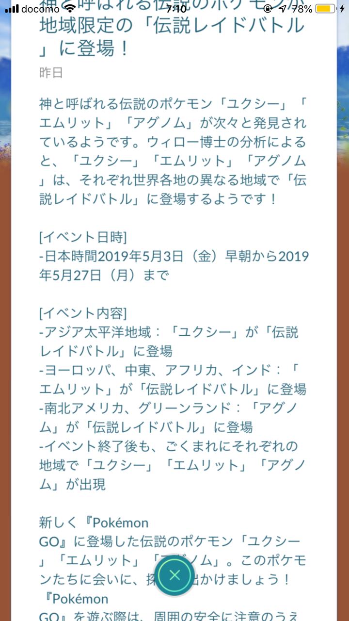 ポケモンgo ユクシー