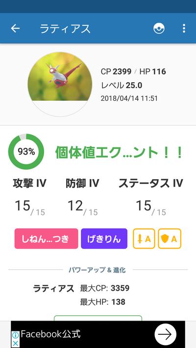 Poke Genie_2018-04-14-11-51-55