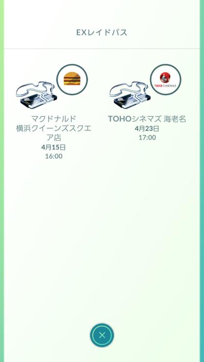 Pokemon GO_2018-04-14-10-42-31
