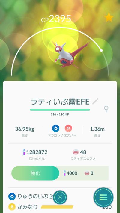Pokemon GO_2018-04-12-10-33-17