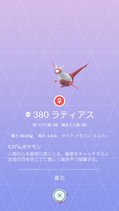 Pokemon GO_2018-04-15-18-46-05