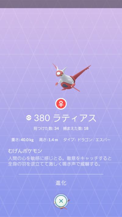 Pokemon GO_2018-04-14-18-54-33