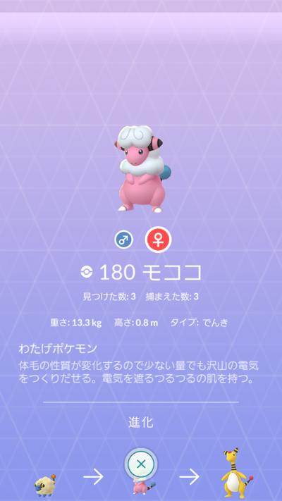 Pokemon GO_2018-04-16-10-51-21