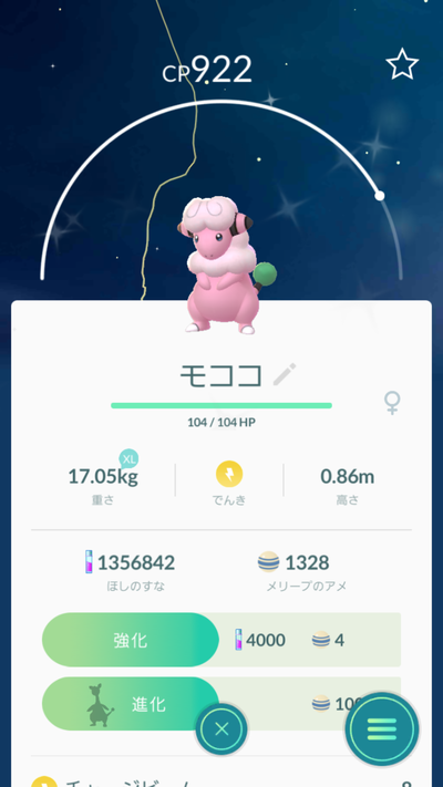 Pokemon GO_2018-04-15-15-39-51