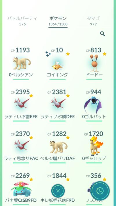 Pokemon GO_2018-04-12-10-34-41