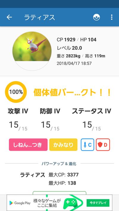 Poke Genie_2018-04-17-18-57-41