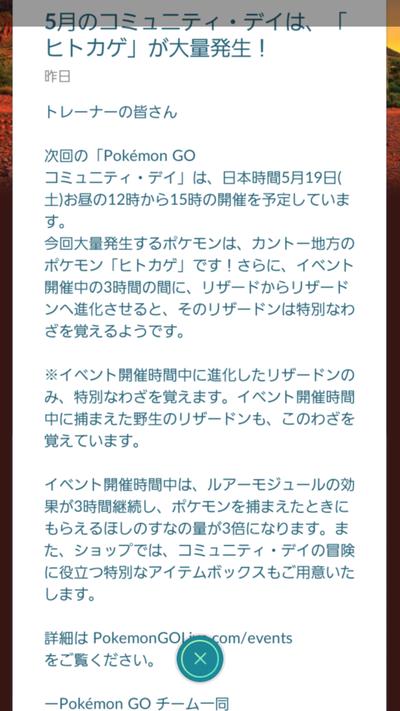 Pokemon GO_2018-04-18-06-32-25