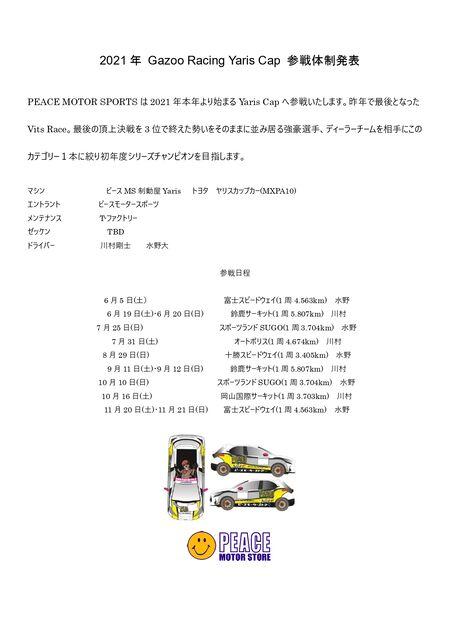 ヤリス426_page-0001